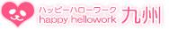 九州の高収入バイト情報を見る
