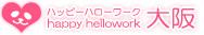 大阪の高収入アルバイト情報を見る