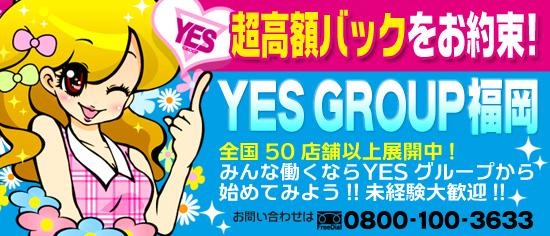 個室ヘルスの求人  - YESグループ福岡へ