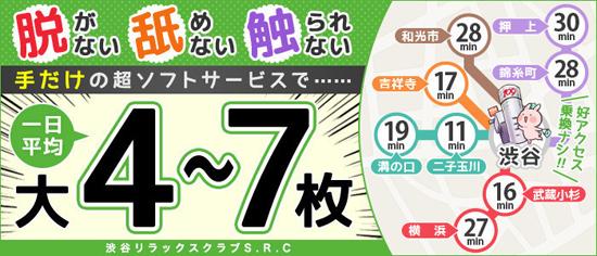 渋谷・六本木・青山・赤坂 エステの求人  - 渋谷リラックスクラブS.R.Cへ