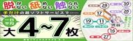 渋谷リラックスクラブS.R.C・渋谷・六本木・青山・赤坂のエステ 店舗ホームページへ