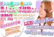 池袋オナクラ・手コキの求人 - 乙女ロードのウェブサイトへ