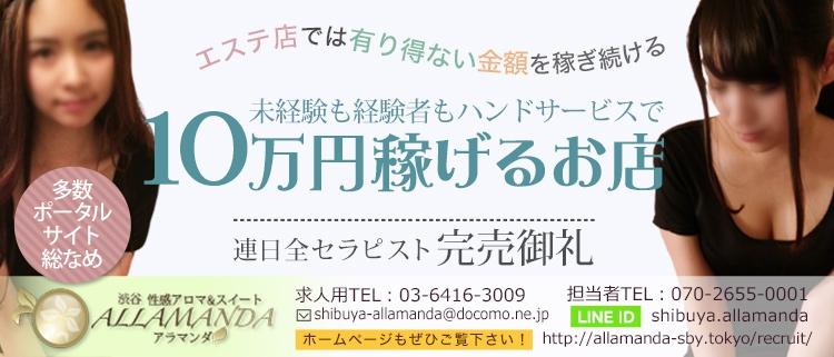 渋谷・六本木・青山・赤坂 エステの求人  - ALLAMANDA(アラマンダ)へ
