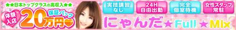 池袋・にゃんだ☆full☆MIX・ホテヘル求人