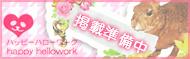 埼玉アロマプリンセス・埼玉のエステ 店舗ホームページへ