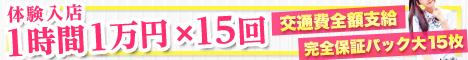 五反田・ハイパーレボリューション・ピンクサロン求人