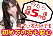 新宿オナクラ・手コキの求人 - ぴゅあみるくぐるーぷ 新宿のウェブサイトへ