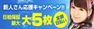 ルネッサンス・神奈川・横浜の個室ヘルス 店舗ホームページへ