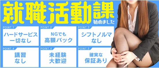 神奈川 個室ヘルスの求人 来客が薄いときは!!1日体験5万円!!!! 通常保証も5万円!! - BADCOMPANYへ