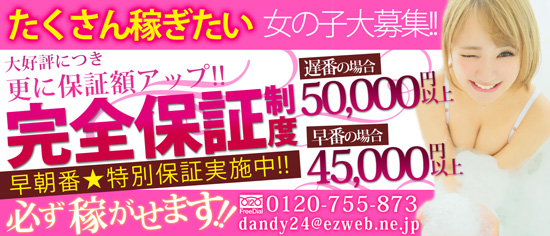 個室ヘルスの求人 日本全国のお金が欲しい稼ぎたい女の子必見!全員に面接交通費1万円支給! - 横浜ダンディーへ