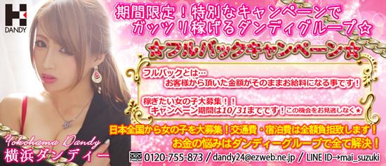 個室ヘルスの求人 只今期間限定キャンペーン中!がっつり稼ぎましょう♪ - 横浜ダンディーへ