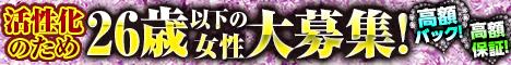 神奈川・R[a:ru] アール・個室ヘルス求人