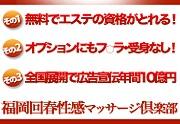 中洲エステの求人 - 福岡回春性感マッサージ倶楽部のウェブサイトへ