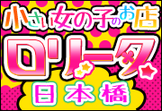 日本橋ホテル型ヘルスの求人 - 小さい女の子のお店 ロリータ日本橋のウェブサイトへ