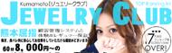 Jewelry Club(ジュエリークラブ)・熊本のデリバリーヘルス 店舗ホームページへ