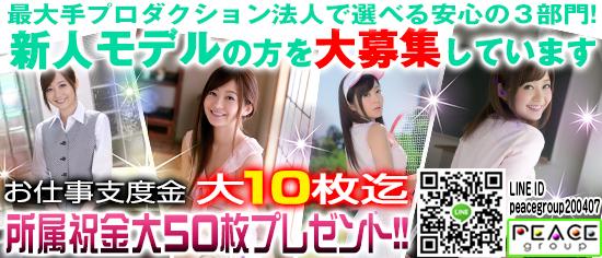 新宿 モデル・プロダクションの求人 ソフトなお仕事がメインです☆LINEで10分♪貴女の収入査定OKです - ピースグループへ