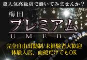 梅田 堂山ホテル型ヘルスの求人 - クラブパッションPREMIUM 梅田のウェブサイトへ