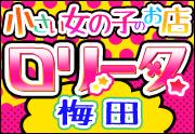 梅田 堂山ホテル型ヘルスの求人 - 小さい女の子のお店 ロリータ梅田のウェブサイトへ