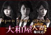 梅田 堂山ホテル型ヘルスの求人 - 大和屋 梅田店のウェブサイトへ