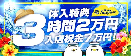 五反田 ピンクサロンの求人 貴女の力が必要です!!『入店祝金7万円』実施中♪ - マリンサプライズへ