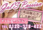 梅田 堂山ホテル型ヘルスの求人 - ギャルズパッションのウェブサイトへ