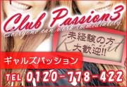 谷九 上本町ホテル型ヘルスの求人 - クラブパッション3のウェブサイトへ