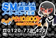 十三 塚本SMクラブの求人 - ノーリーズン十三店のウェブサイトへ