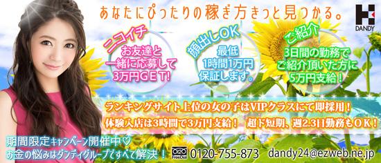 神奈川 個室ヘルスの求人 期間限定キャンペーン中!貴方にぴったりのキャンペーンで稼ぎましょう♪ - ミスターダンディーへ