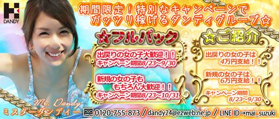 神奈川・横浜 個室ヘルスの求人 期間限定キャンペーン中!貴方にぴったりのキャンペーンで稼ぎましょう♪ - ミスターダンディーへ