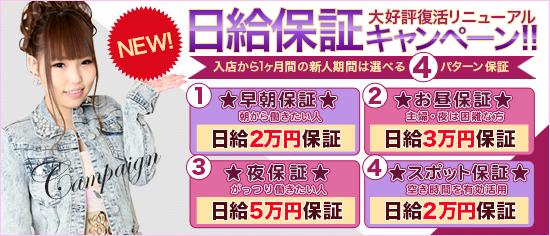 京都 個室ヘルスの求人 女の子に短時間で効率よく稼いで頂けるシステム! - 三つ乱 本館へ