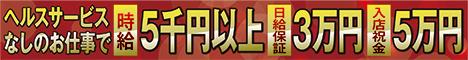 川崎 堀之内 クラブキスミー ピンクサロンの求人 - 川崎ハッピーハローワークは、女の子に向けた高時給・高収入な川崎の風俗求人や体験入店(体入)情報を多数掲載しています。広告掲載をお考えの川崎の風俗店舗様はこちらからご連絡くださいませ。
