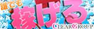 クリアグループ・池袋のデリヘル 店舗ホームページへ