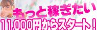 クリアグループ・埼玉のデリヘル 店舗ホームページへ
