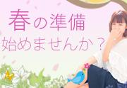 埼玉デリヘルの求人 - クリアグループのウェブサイトへ