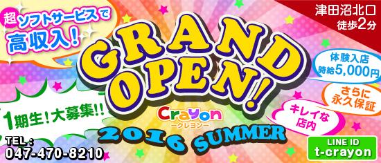 千葉 ピンクサロンの求人  - crayon-クレヨン-へ