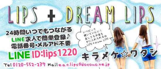 熊本 個室ヘルスの求人 半日5万円保証!!入店祝い金10万円~40万円支給!! - リップス+ドリームリップス(LIPS+DreamLIPS)へ