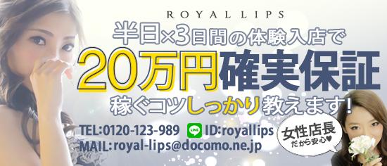 熊本 個室ヘルスの求人 ★★VIPレディ誕生3周年!!ソープを超える高収入★★  - Royal LIPSへ