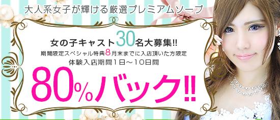 熊本 ソープの求人 ◆今、姉系が激アツ!超高額バック・各種ボーナスで確実に高収入!◆ - マリアージュへ