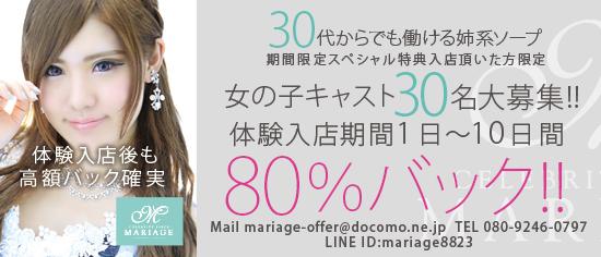 福岡 ソープの求人 ◆今、姉系が激アツ!超高額バック・各種ボーナスで確実に高収入!◆ - マリアージュへ