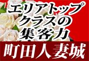 新宿デリヘルの求人 - 町田人妻城のウェブサイトへ