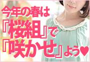 埼玉ソープの求人 - やまとなでしこ桜組のウェブサイトへ