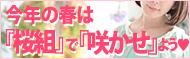 やまとなでしこ桜組・埼玉のソープ 店舗ホームページへ