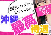 沖縄デリヘルの求人 - Love & Peace おきなわのウェブサイトへ