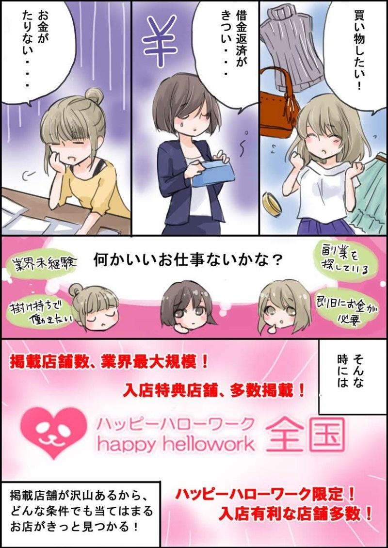 ハピハロ(ハッピーハローワーク)の紹介マンガ(page1)