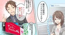 チェリーBonBon(横浜ハレ系)の求人マンガ
