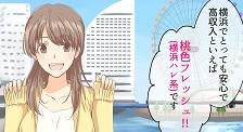 桃色フレッシュ!! (横浜ハレ系)の求人マンガ