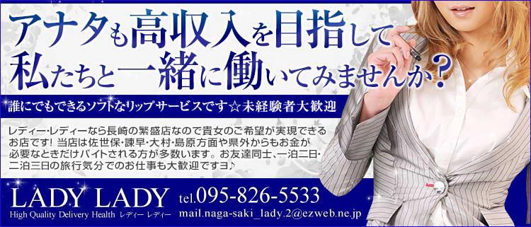 長崎 風俗求人 のレディー・レディー - 求人詳細へ