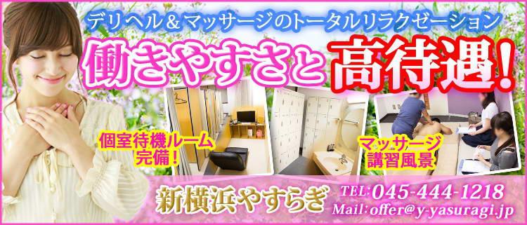 神奈川・出張マッサージヘルス・新横浜やすらぎの風俗求人情報