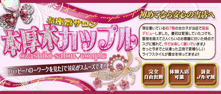 ピンクサロン・お座敷サロン カップル