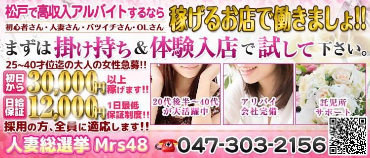 デリバリーヘルス・人妻総選挙Mrs48